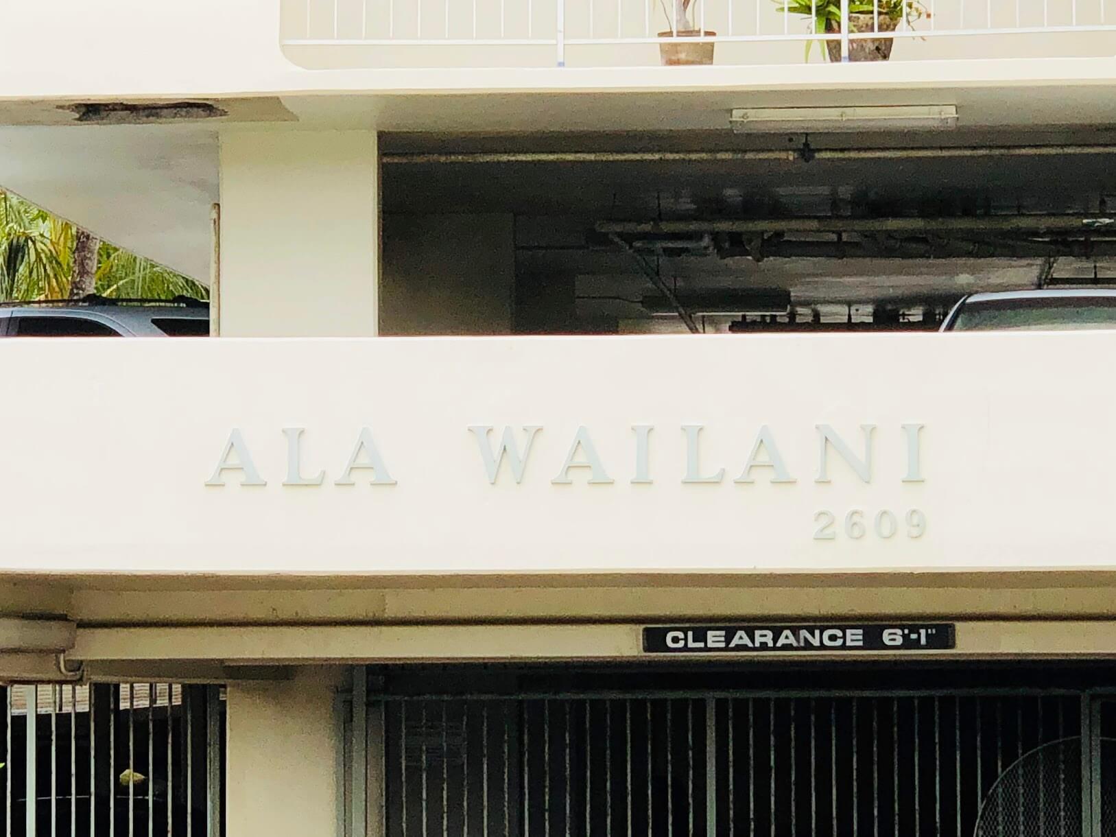 Ala Wailaniのロゴ