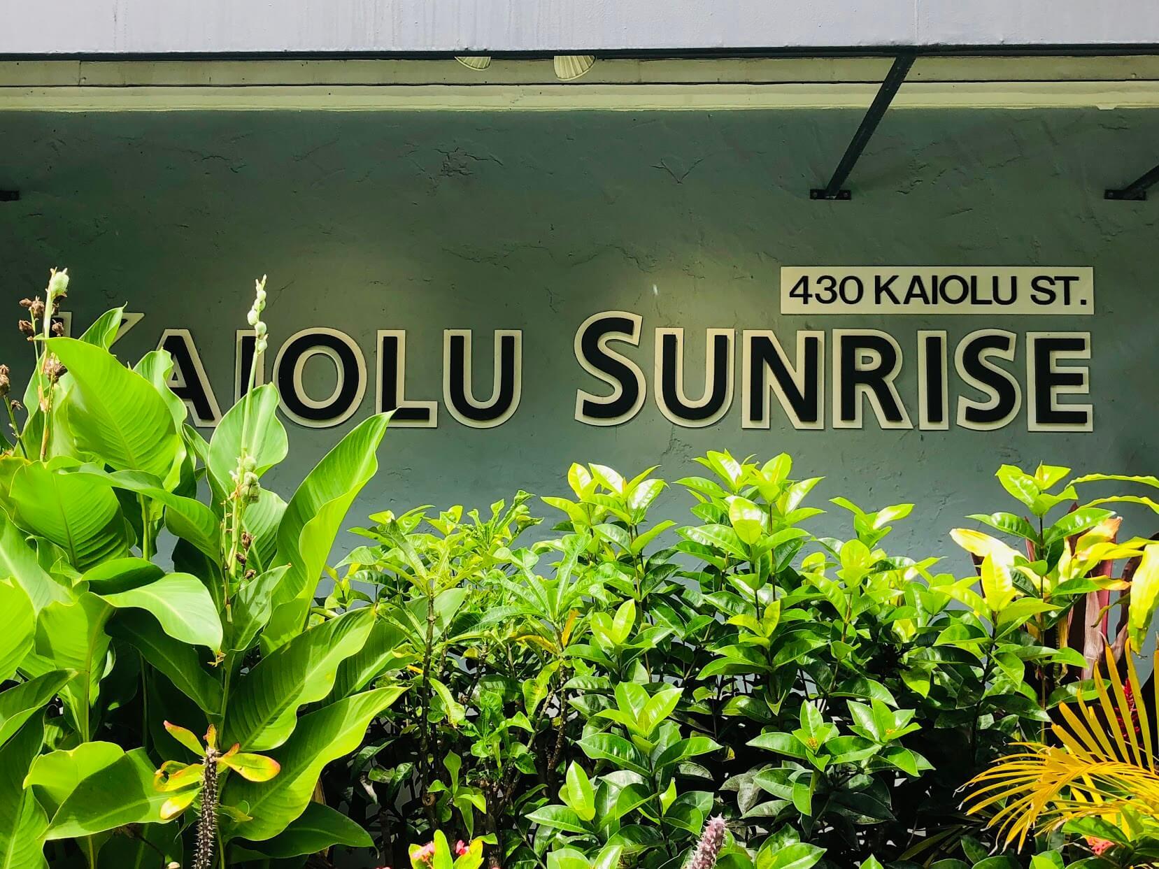 Kaiolu Sunriseの看板