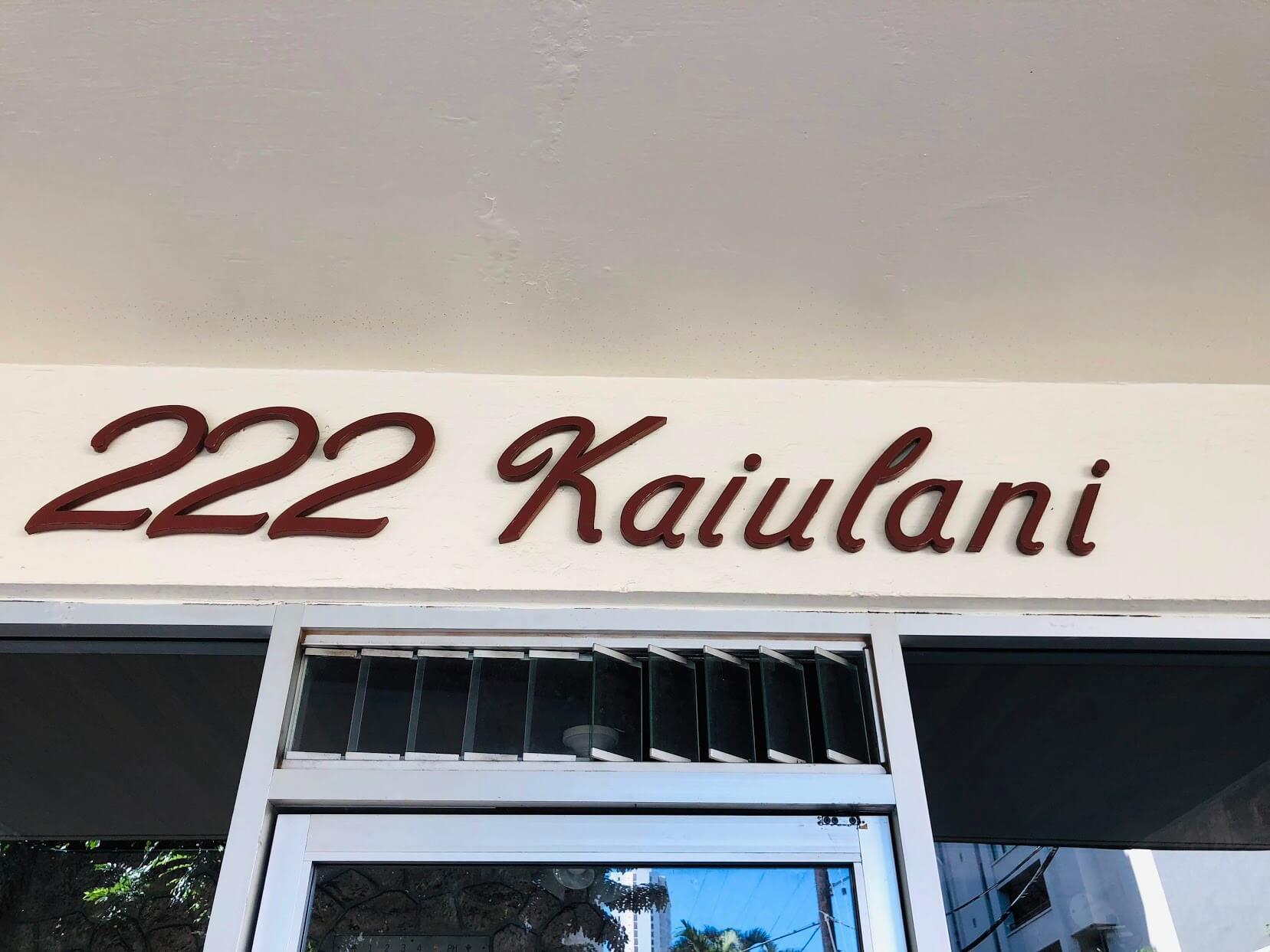 222 Kaiulani Apartmentsの看板