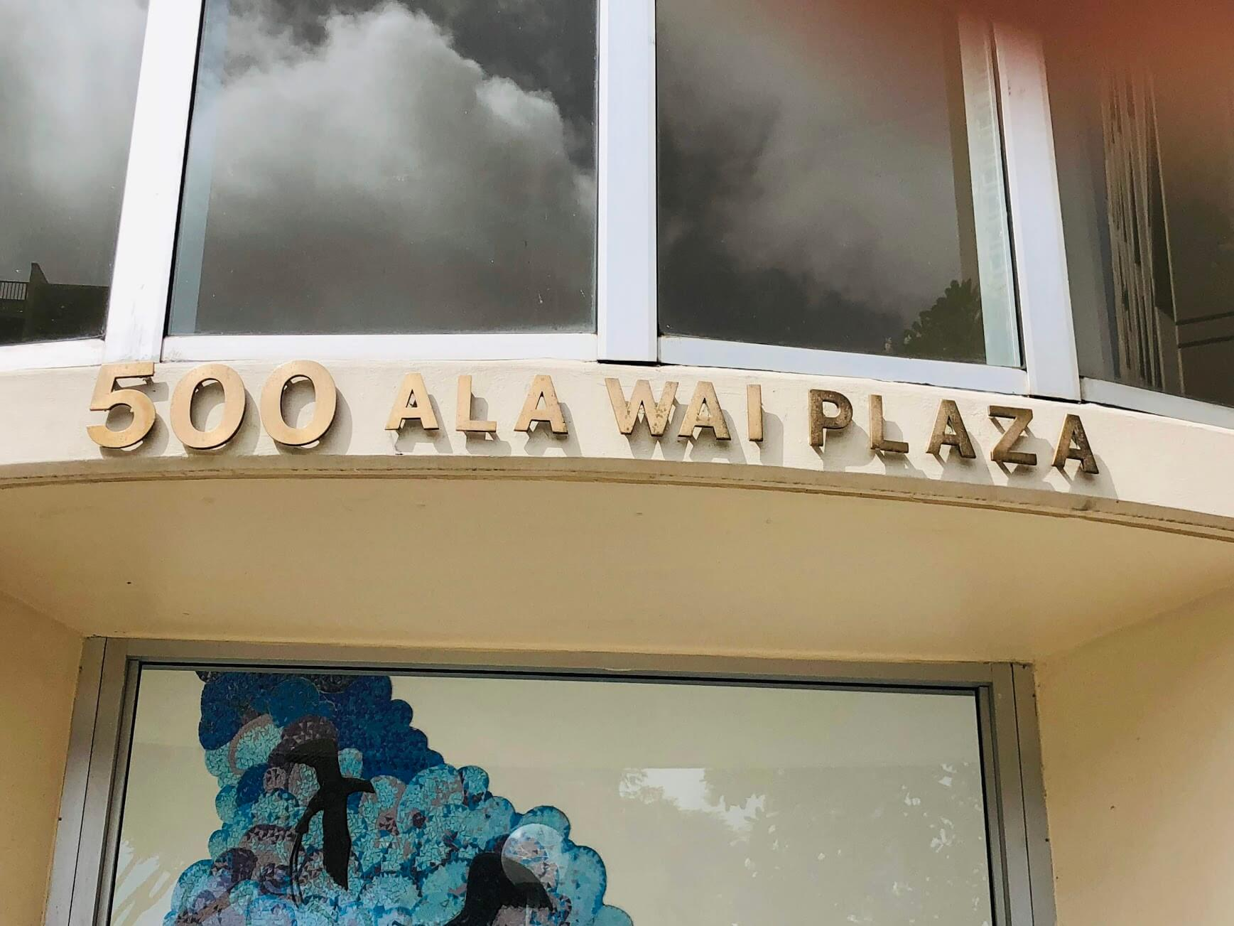 500 Ala Wai Plazaの看板