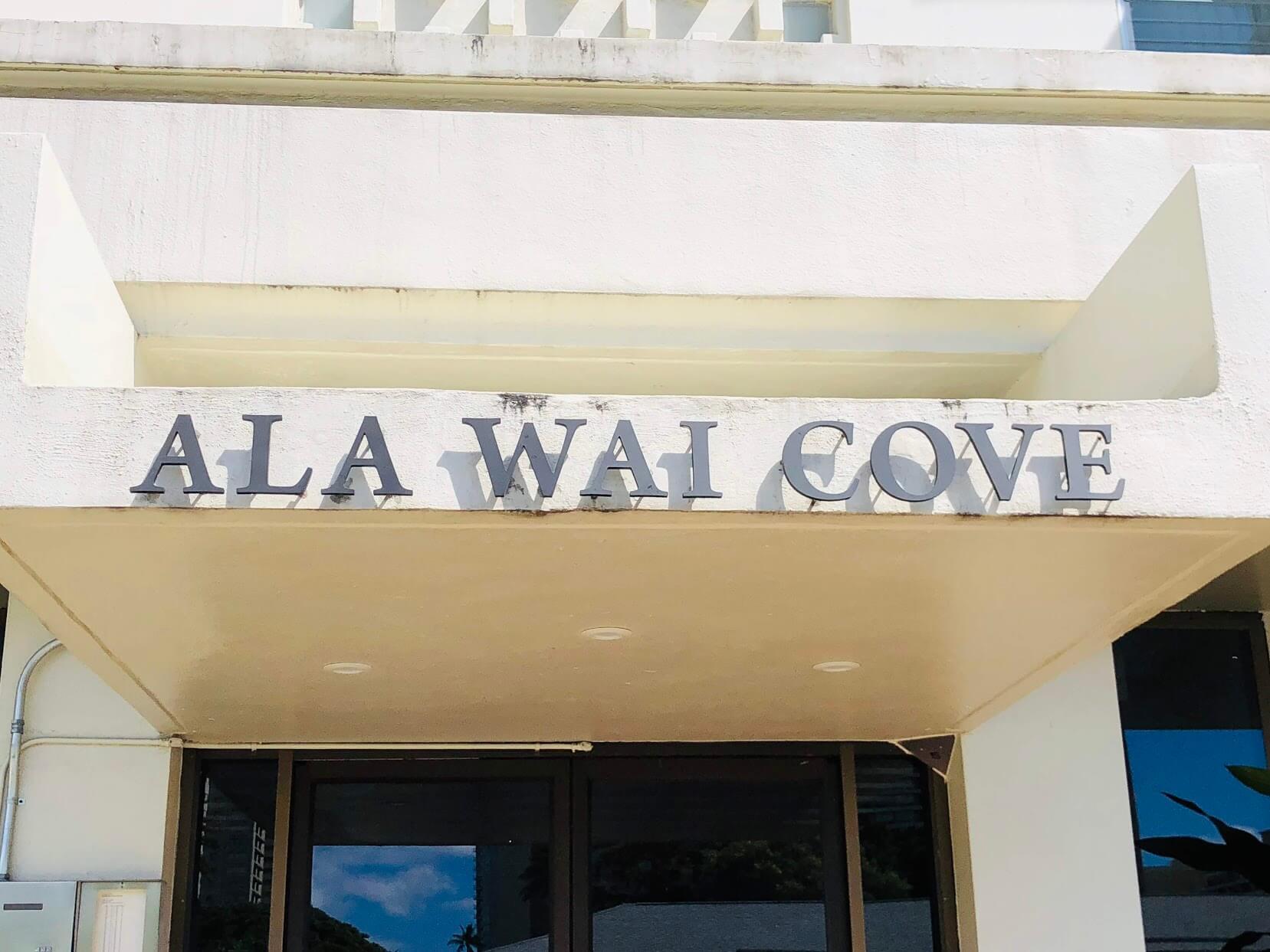 Ala Wai Coveの看板