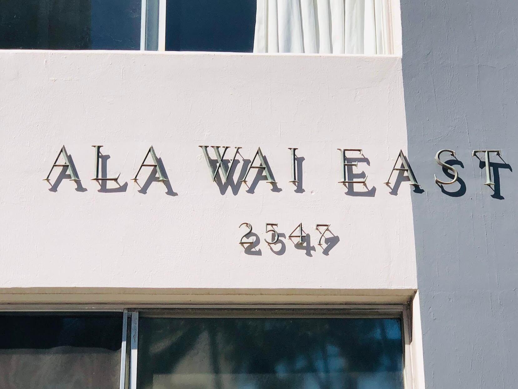 Ala Wai Eastの看板