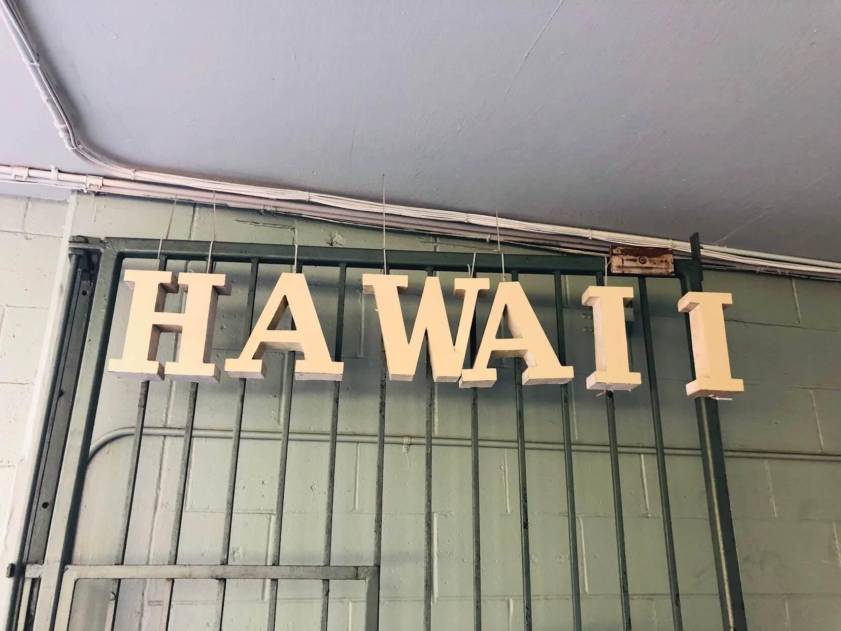 Hawaiian Ebbtideのアルファベット