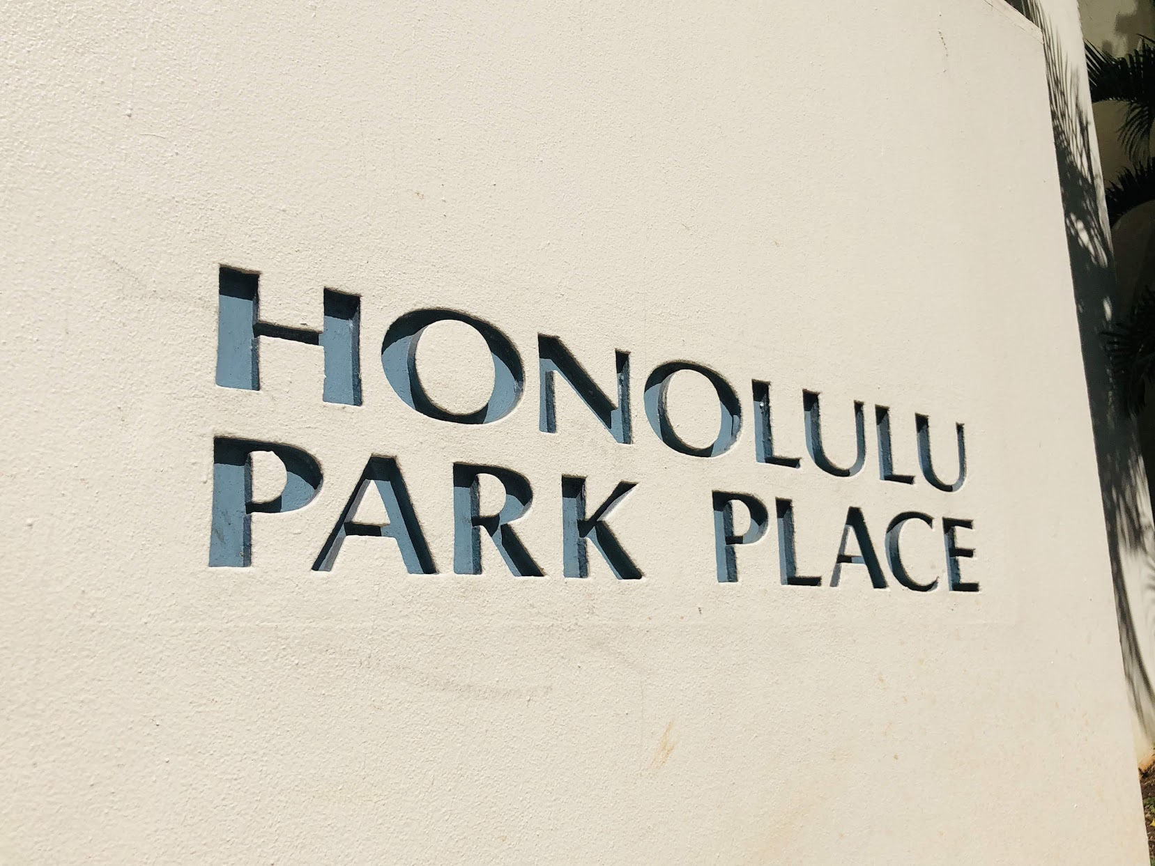 Honolulu Park Placeの看板