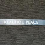 Keahou Placeの看板