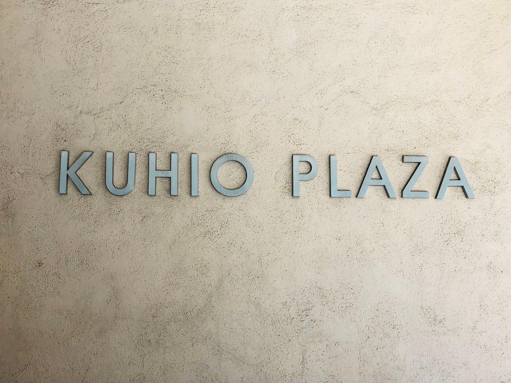 Kuhio Plazaの看板