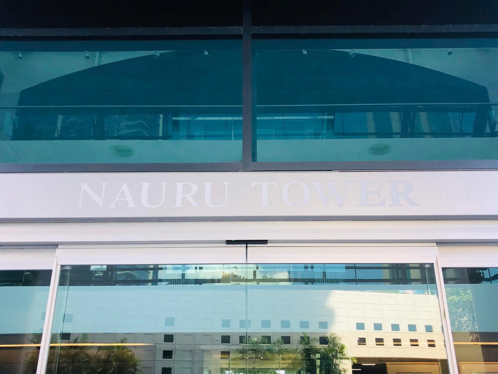 Nauru Towerの看板