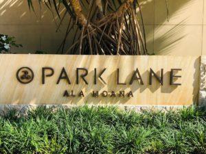 パークレーン・アラモアナ / Park Lane Ala Moana