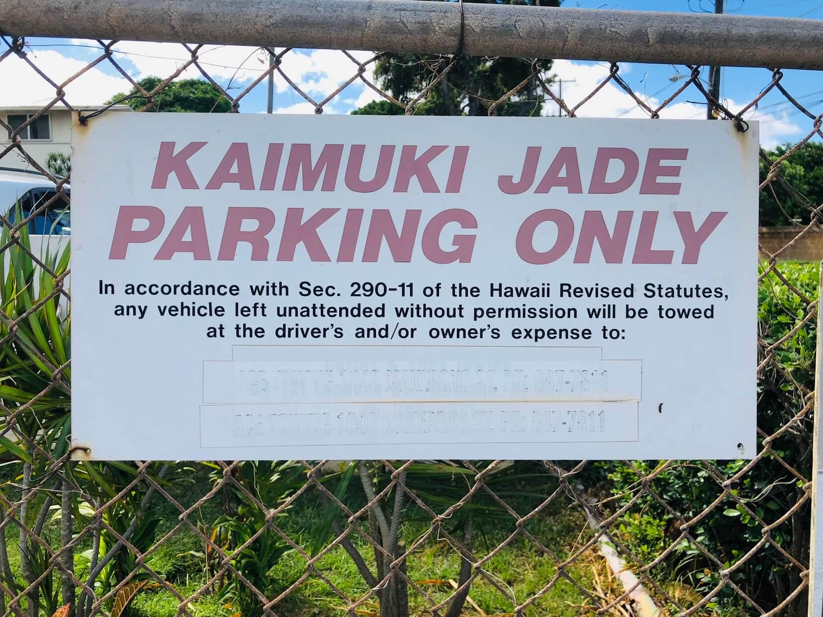 Kaimuki Jadeの看板
