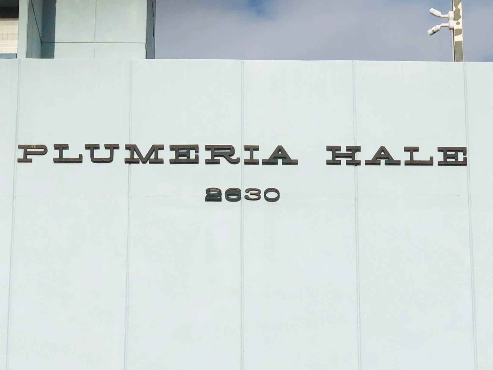 Plumeria Haleの看板